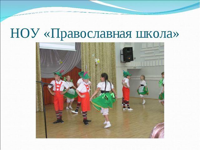 НОУ «Православная школа»