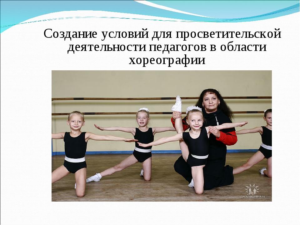 Создание условий для просветительской деятельности педагогов в области хореог...