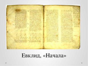 Евклид, «Начала»