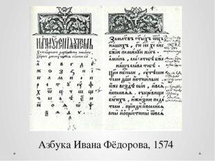 Азбука Ивана Фёдорова, 1574