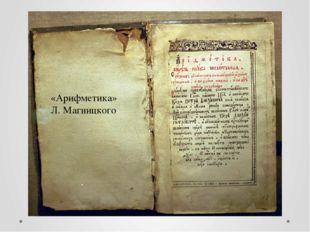 «Арифметика» Л. Магницкого