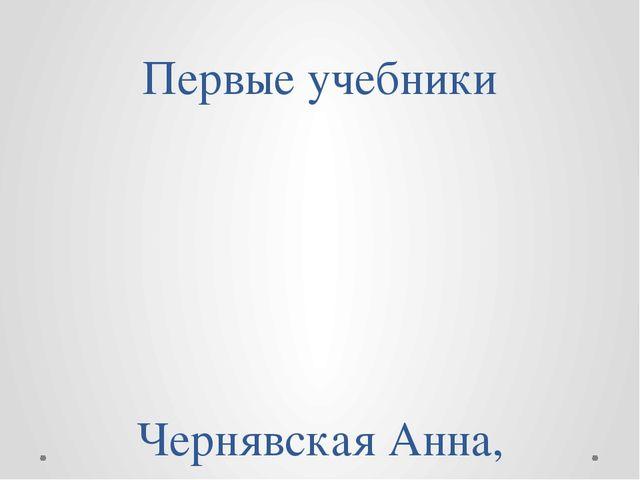 Первые учебники Чернявская Анна, ДН1