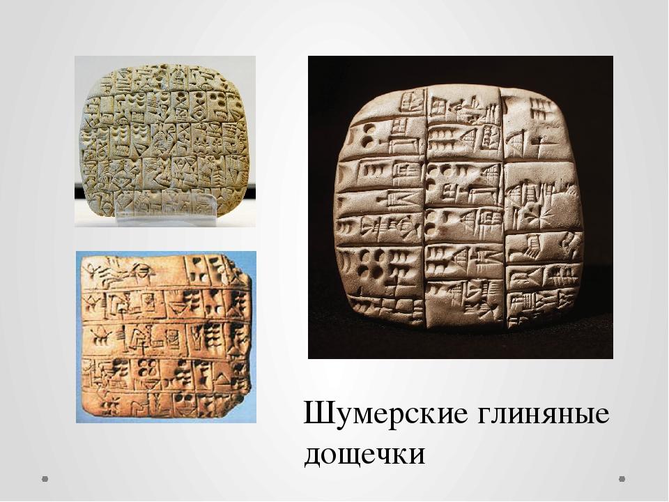 Шумерские глиняные дощечки