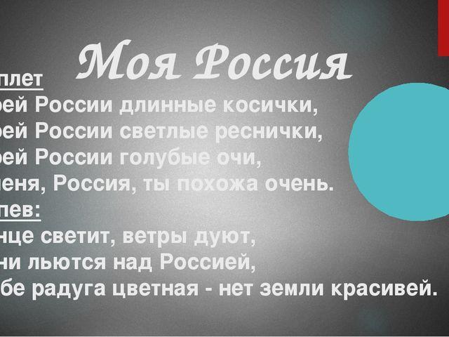 Моя Россия 1 куплет У моей России длинные косички, У моей России светлые рес...
