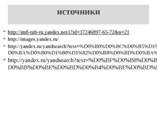 http://im8-tub-ru.yandex.net/i?id=37246897-65-72&n=21 http://images.yandex.ru
