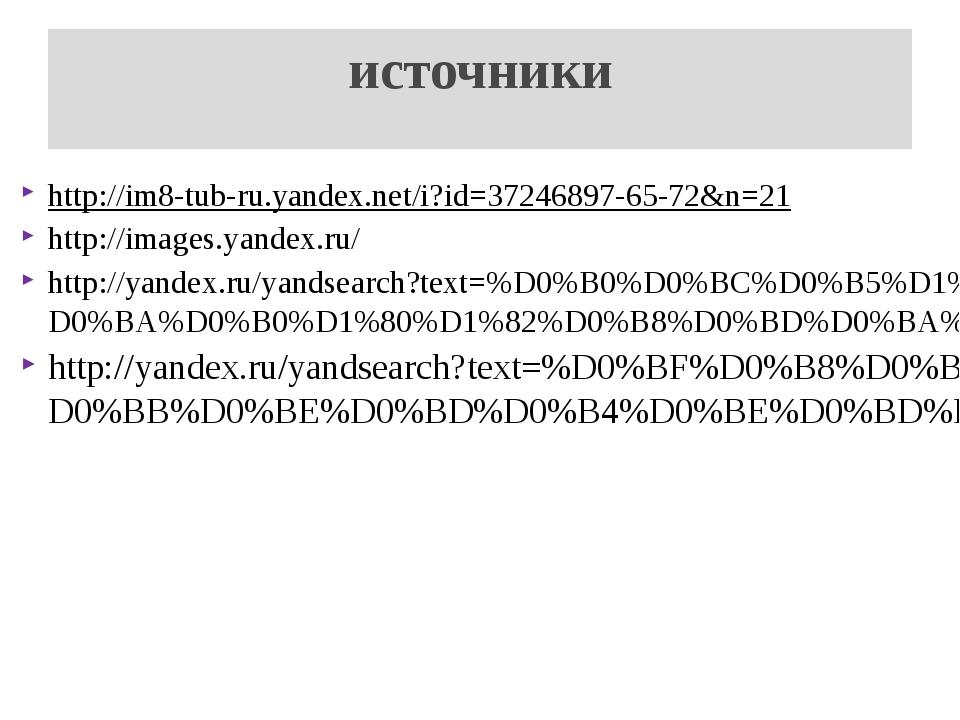 http://im8-tub-ru.yandex.net/i?id=37246897-65-72&n=21 http://images.yandex.ru...