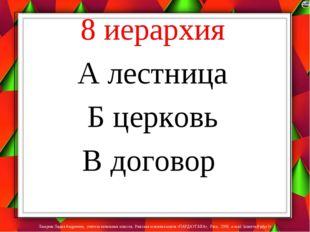 8 иерархия А лестница Б церковь В договор Лазарева Лидия Андреевна, учитель н