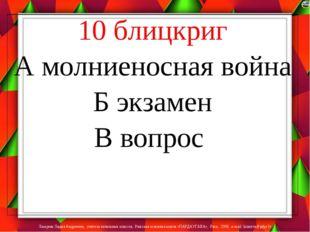 10 блицкриг А молниеносная война Б экзамен В вопрос Лазарева Лидия Андреевна,