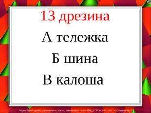 13 дрезина А тележка Б шина В калоша Лазарева Лидия Андреевна, учитель началь