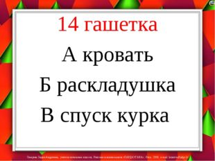 14 гашетка А кровать Б раскладушка В спуск курка Лазарева Лидия Андреевна, уч