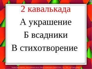2 кавалькада А украшение Б всадники В стихотворение Лазарева Лидия Андреевна,