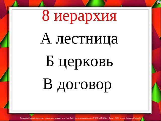 8 иерархия А лестница Б церковь В договор Лазарева Лидия Андреевна, учитель н...