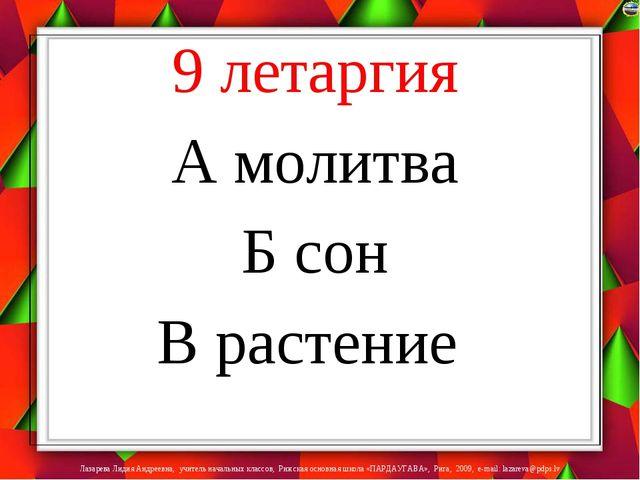 9 летаргия А молитва Б сон В растение Лазарева Лидия Андреевна, учитель начал...