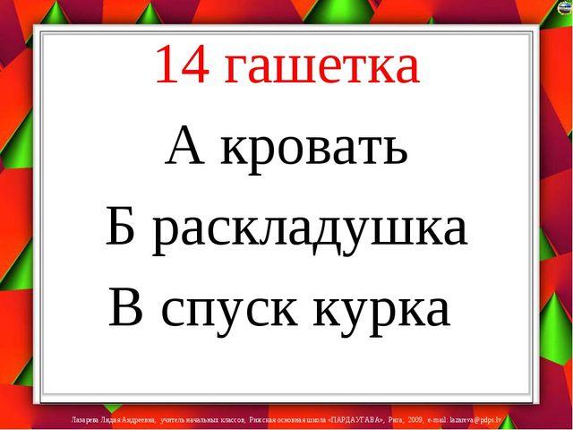 14 гашетка А кровать Б раскладушка В спуск курка Лазарева Лидия Андреевна, уч...