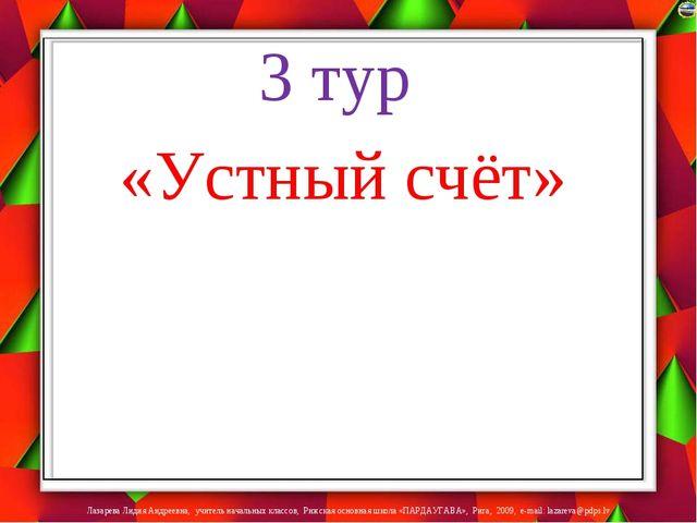 3 тур «Устный счёт» Лазарева Лидия Андреевна, учитель начальных классов, Риж...