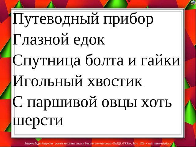 Путеводный прибор Глазной едок Спутница болта и гайки Игольный хвостик С парш...