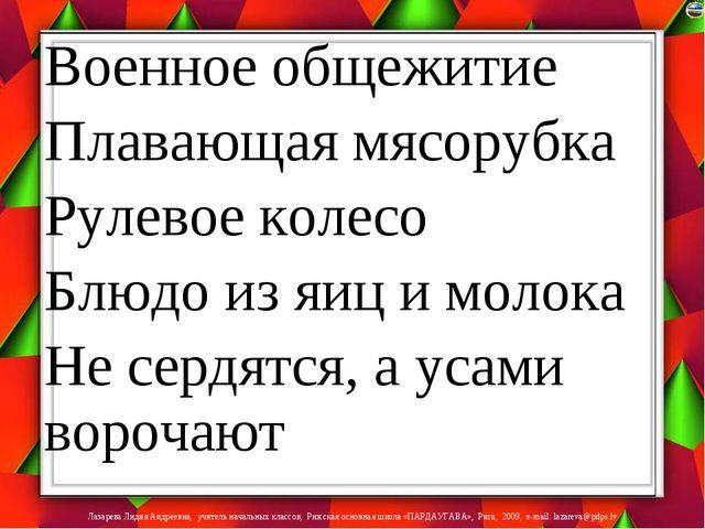 Военное общежитие Плавающая мясорубка Рулевое колесо Блюдо из яиц и молока Не...