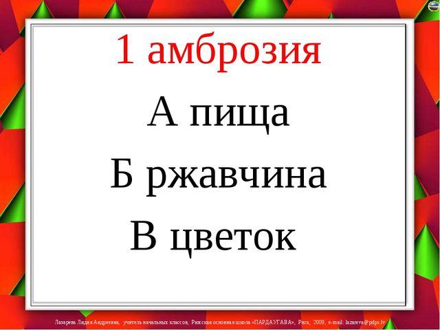 1 амброзия А пища Б ржавчина В цветок Лазарева Лидия Андреевна, учитель начал...