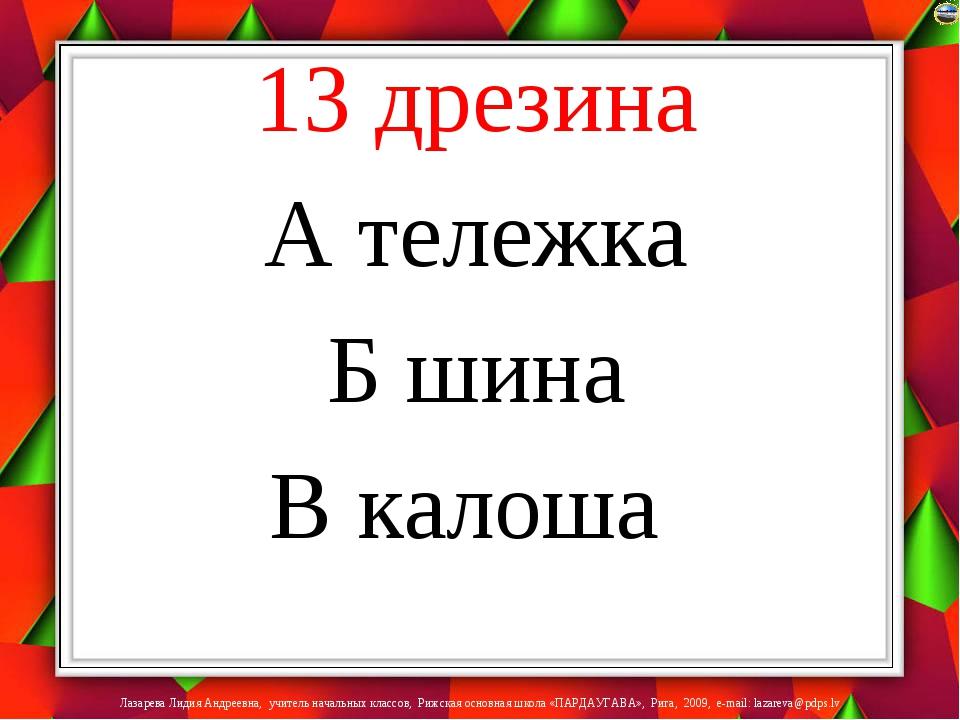 13 дрезина А тележка Б шина В калоша Лазарева Лидия Андреевна, учитель началь...