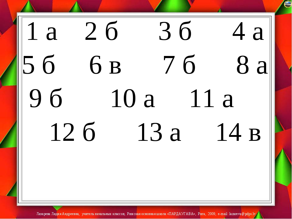 1 а 2 б 3 б 4 а 5 б 6 в 7 б 8 а 9 б 10 а 11 а 12 б 13 а 14 в Лазарева Лидия...