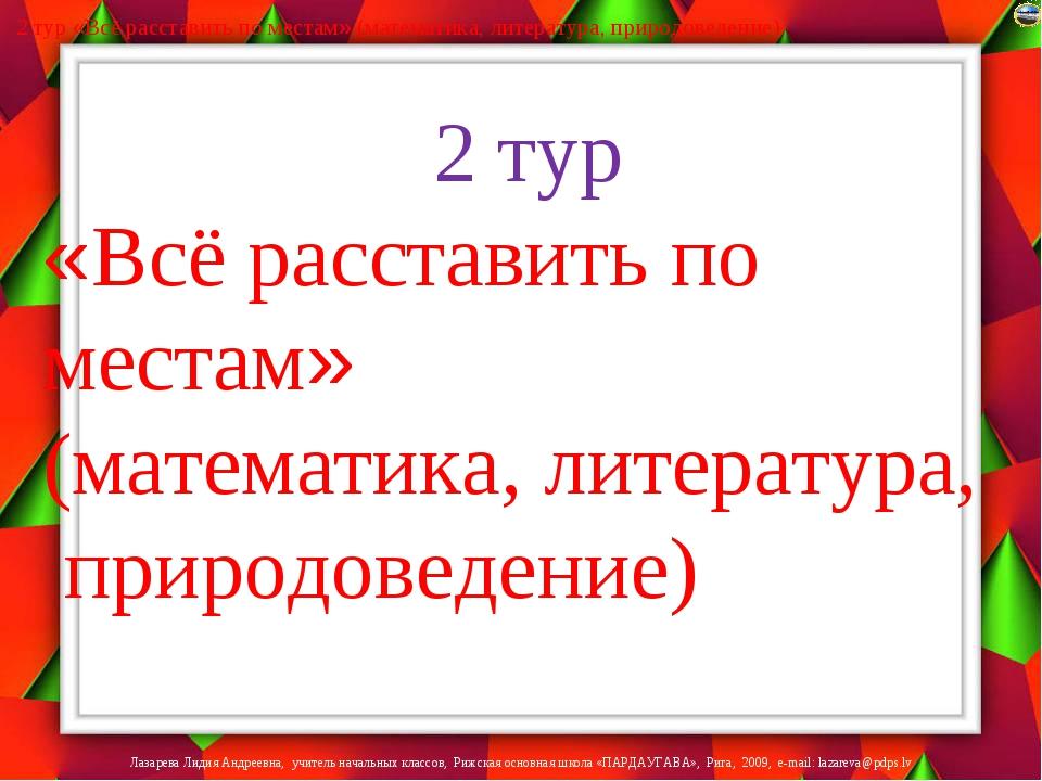 2 тур «Всё расставить по местам» (математика, литература, природоведение) 2...