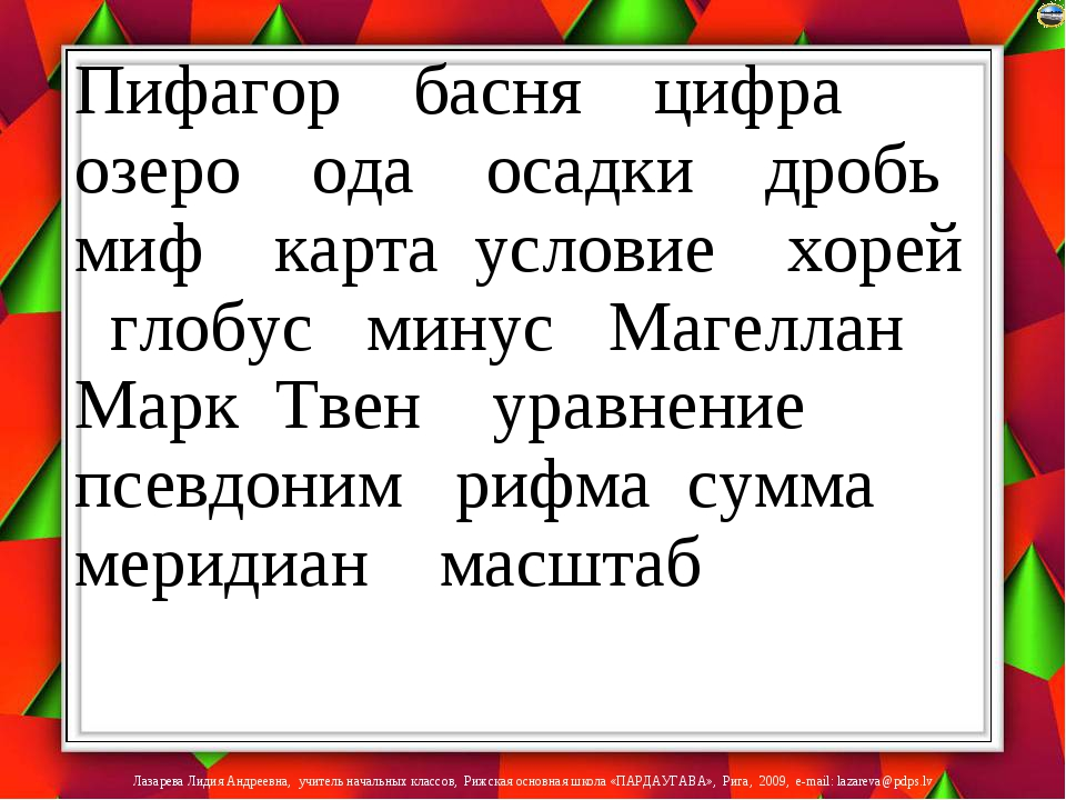 Пифагор басня цифра озеро ода осадки дробь миф карта условие хорей глобус ми...