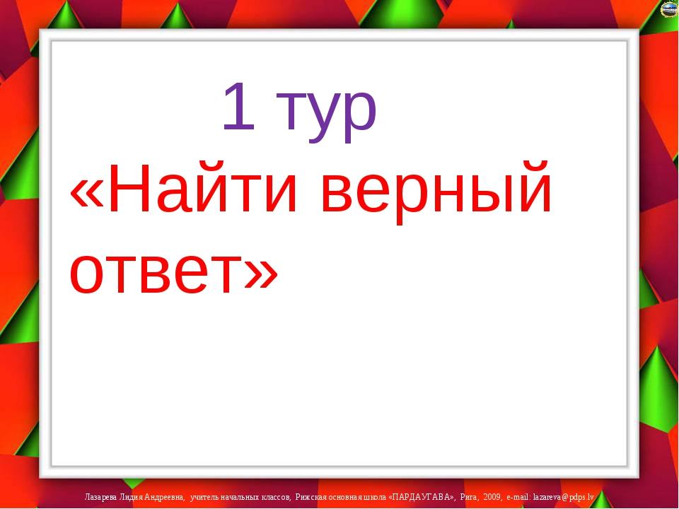 1 тур «Найти верный ответ» Лазарева Лидия Андреевна, учитель начальных класс...