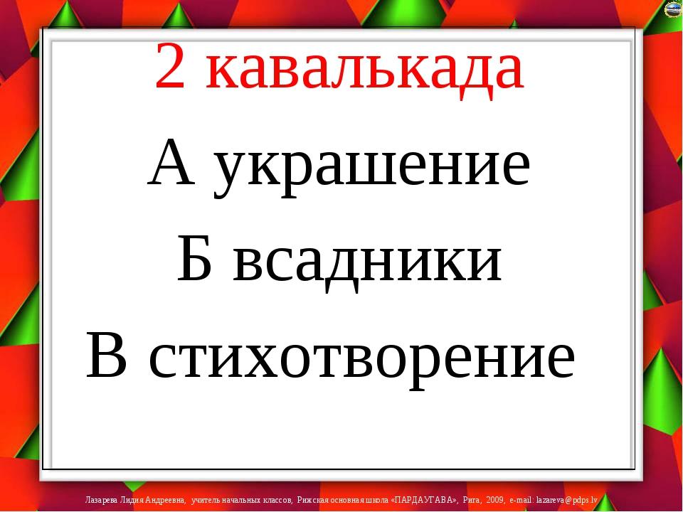 2 кавалькада А украшение Б всадники В стихотворение Лазарева Лидия Андреевна,...