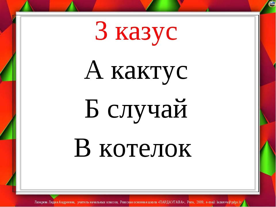 3 казус А кактус Б случай В котелок Лазарева Лидия Андреевна, учитель начальн...