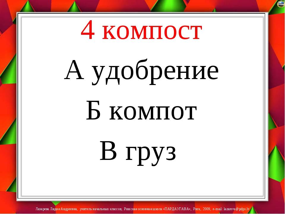 4 компост А удобрение Б компот В груз Лазарева Лидия Андреевна, учитель начал...