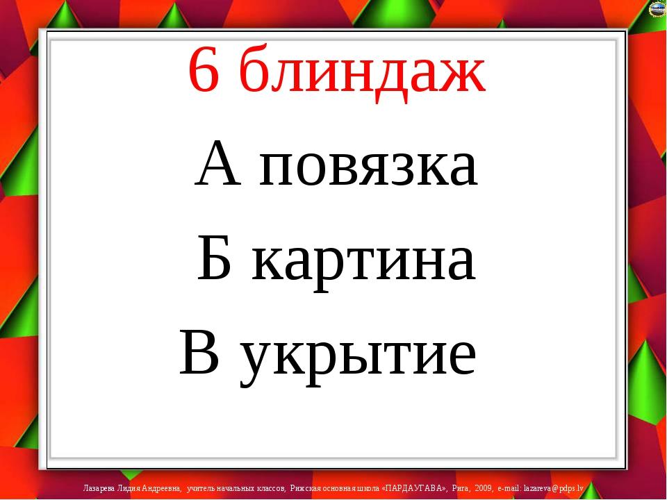 6 блиндаж А повязка Б картина В укрытие Лазарева Лидия Андреевна, учитель нач...
