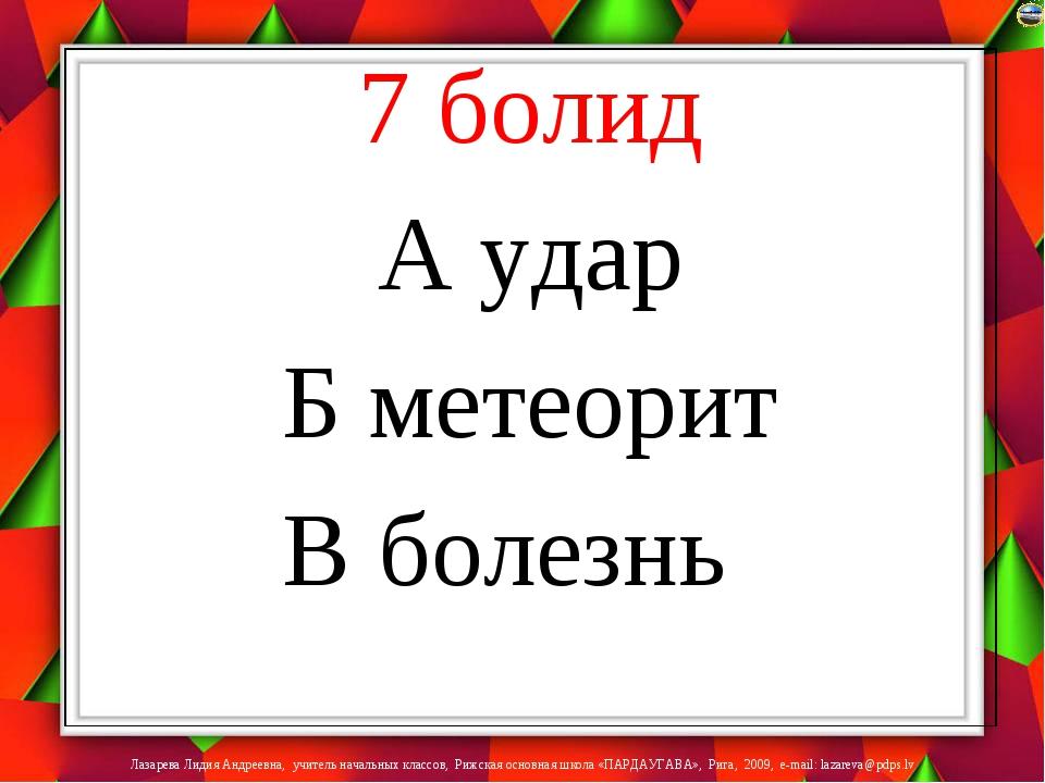 7 болид А удар Б метеорит В болезнь Лазарева Лидия Андреевна, учитель начальн...