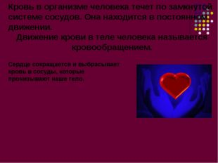 Кровь в организме человека течет по замкнутой системе сосудов. Она находится
