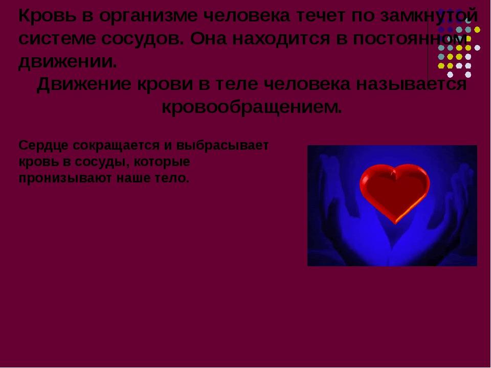 Кровь в организме человека течет по замкнутой системе сосудов. Она находится...