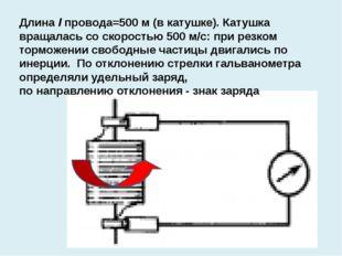 Длина l провода=500 м (в катушке). Катушка вращалась со скоростью 500 м/с: п
