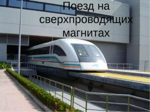 Поезд на сверхпроводящих магнитах