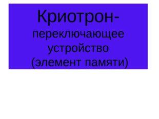 Криотрон-переключающее устройство (элемент памяти)