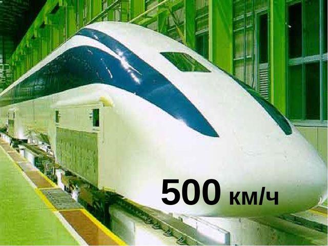 500 км/ч