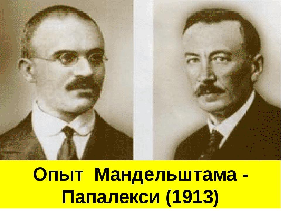 Опыт Мандельштама - Папалекси (1913)