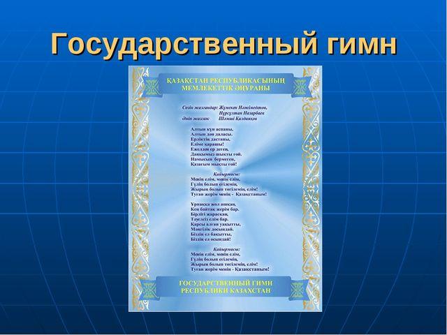 Государственный гимн
