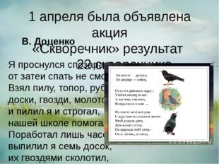 1 апреля была объявлена акция «Скворечник» результат 22 скворечника В. Доценк