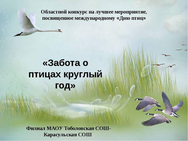 «Забота о птицах круглый год» Филиал МАОУ Тоболовская СОШ- Карасульская СОШ...