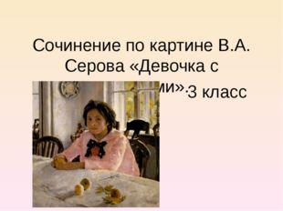 Сочинение по картине В.А. Серова «Девочка с персиками». 3 класс