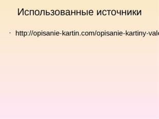 Использованные источники http://opisanie-kartin.com/opisanie-kartiny-valentin