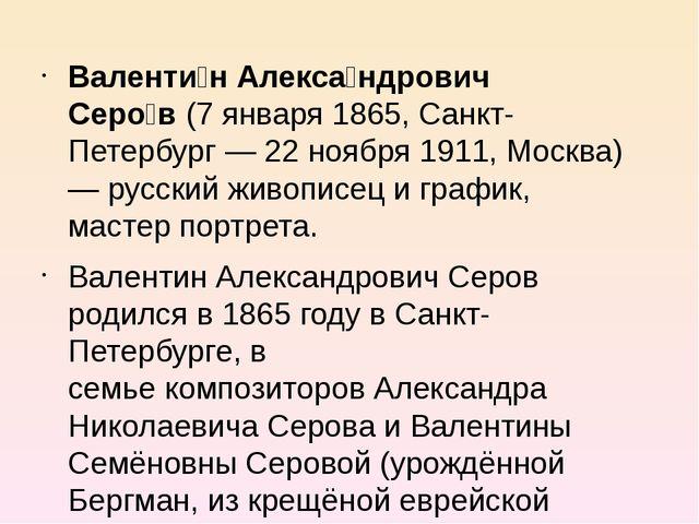 Валенти́н Алекса́ндрович Серо́в(7января1865,Санкт-Петербург—22ноября1...