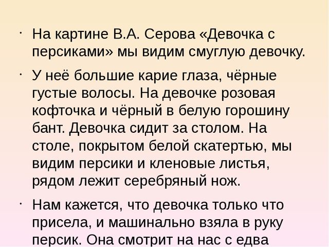 На картине В.А. Серова «Девочка с персиками»мы видим смуглую девочку. У неё...