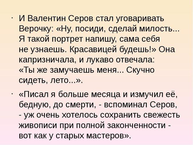 ИВалентин Серов стал уговаривать Верочку: «Ну, посиди, сделай милость... Ят...