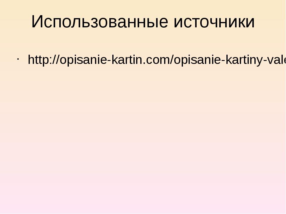 Использованные источники http://opisanie-kartin.com/opisanie-kartiny-valentin...