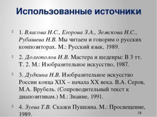 Использованные источники 1.Власова Н.С., Егорова З.А., Земскова Н.С., Рубаше
