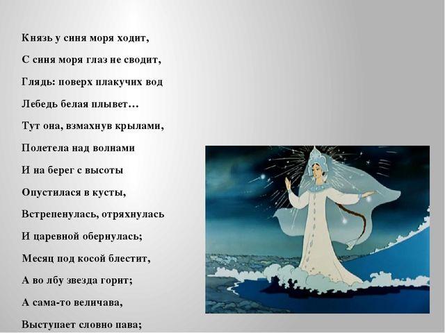 Князь у синя моря ходит, С синя моря глаз не сводит, Глядь: поверх плакучих в...